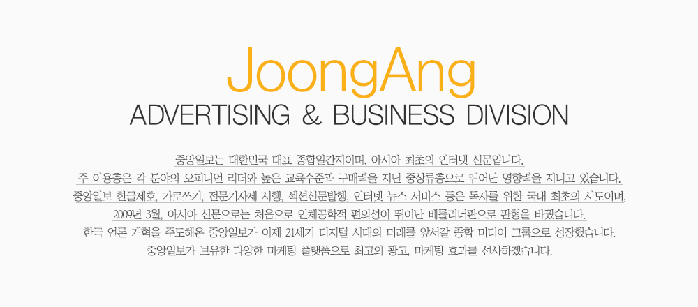 Advertising & Business Division